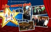 Дитяча серія Дніпровсько - Запорізький регіон