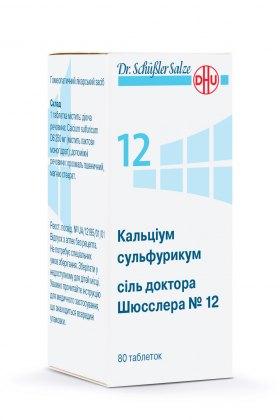 инструкция кальциум сульфурикум 6 - фото 2